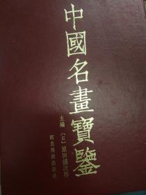 中国名画宝鉴(1~4)册