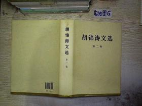 胡锦涛文选(第二卷)(精装本)