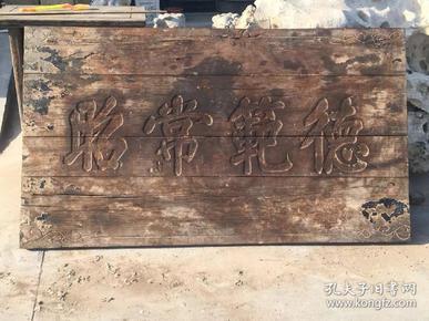 清代榆木匾额,品相完好保存完整,雕刻精美,源头无毛病。尺寸:长191.5cm,宽109cm