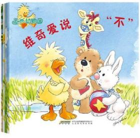 """苏西动物园(全4册)(维奇爱说""""不""""/怪物来了/七彩花园/欢乐游"""