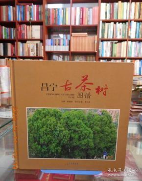 昌宁古茶树图谱  一版一印