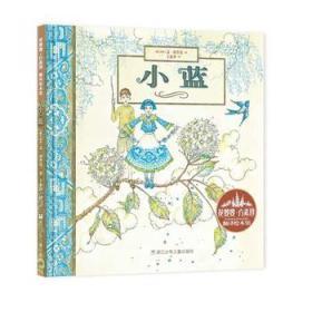 花婆婆--方素珍 翻译绘本馆:小蓝            (精装绘本)