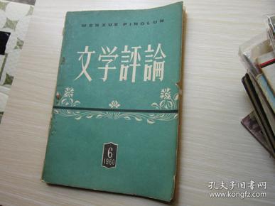 文学评论 1960年第6期