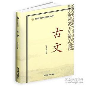 传统文化经典读本:古文