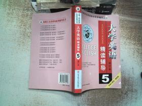 大学英语(修订本)精读辅导5