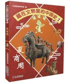 藏在文物里的中国史:2--夏商周(彩图版)