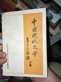 中国现代文学复习与答疑  下册