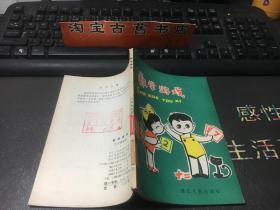 数学游戏(许玉藩)