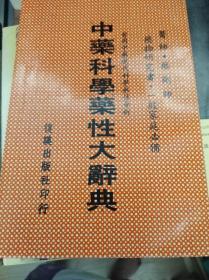 老医书:  中药科学药性大辞典  66年版,包快递