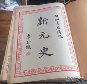 新元史(开明书店1935年精装初版)