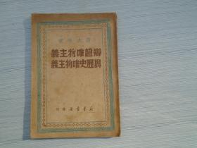 辩证唯物主义与历史唯物主义(1949年6月再版,原版正版老版书 包真,32开平装1本。扉页有原藏书人印。内也有少量笔画横。详见书影)