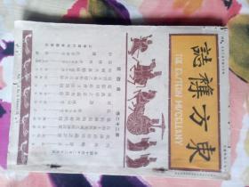 民国十四年东方杂志(第二十二卷第四号,缺了一张插页)