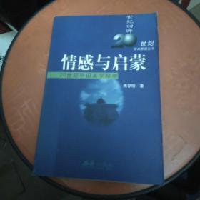 情感与启蒙:20世纪中国美学精神(作者签赠本)