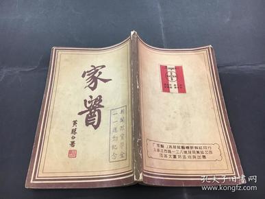 家医(民国间出版,内附彩图,图极多)