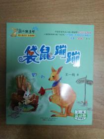 最小孩童书最动物系列:袋鼠蹦蹦(彩绘注音版)