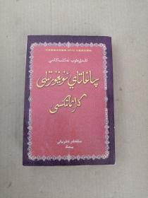 察哈台维吾尔语语法(维吾尔语)