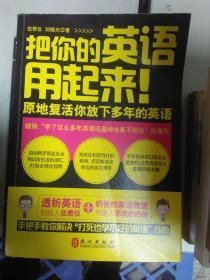 (现货)把你的英语用起来!:原地复活你放下多年的英语9787119083292