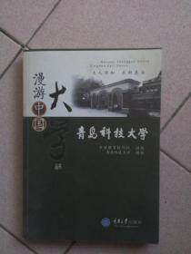 漫游中国大学丛书:青岛科技大学