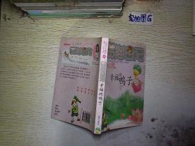 笑猫日记5:幸福的鸭子.............