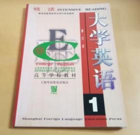 大学英语 1(精读修订本)
