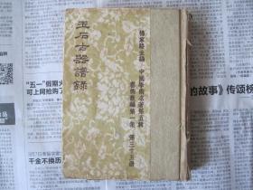 玉石古器谱录 (精装40开)