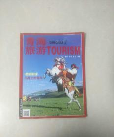 青海旅游2014第2期(包邮挂刷)
