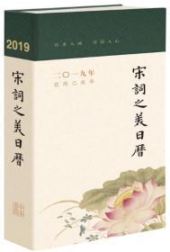 《宋词之美日历(2019)》(中华书局)