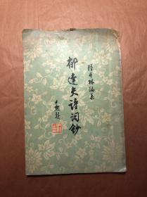陆丹林编《郁达夫诗词钞》(编者毛笔签赠王映霞,有钤印,上海书局1962年初版,铅印本)