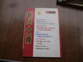 新华文摘   2003年第12期