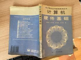 计算机硬件基础(计算机应用基础系列丛书)