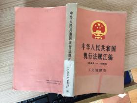 中华人民共和国现行法规汇编【1949--1985】工交城建卷