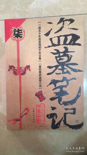 盗墓笔记7:邛笼石影