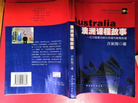 澳洲课程故事(一位中国著名校长的域外教育体验)