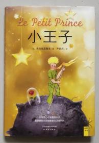 保证正版 小王子 尹建莉签名