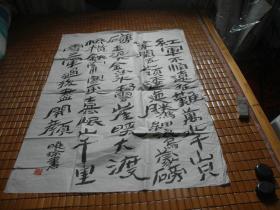 重庆出版社费晓瑜书法精品一张:书毛泽东诗词——红军不怕远征难(69X103)CM【永久包真】