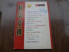 新华文摘   2002年第2期