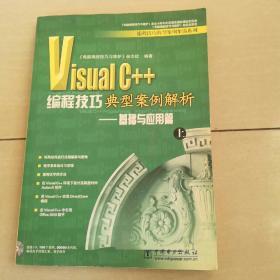 Visual C++编程技巧典型案例解析:基础与应用篇(上)
