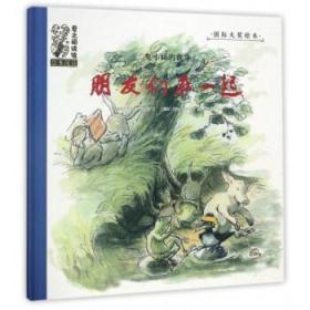 爱之阅读绘本馆大奖绘本:兔小妹的故事.朋友们和一起  (精装