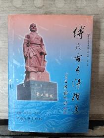 傅氏古今诗联选(傅占魁 傅孙义 签名)保真