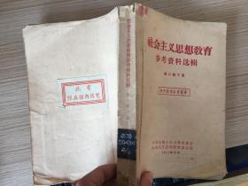社会主义思想教育参考资料选辑 第二辑·下册