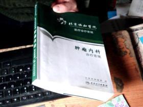 北京协和医院医疗诊疗常规肿瘤内科诊疗常规         1E