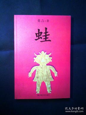 莫言 签名本   签名钤印本   茅盾文学奖   诺贝尔文学奖《蛙》