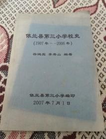 依兰县第三小学校史(1907一2006)
