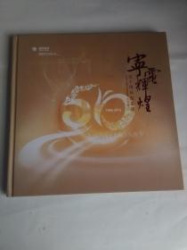 宁电辉煌 五十周年纪念册—济宁供电公司 【画册】