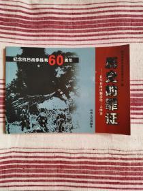 (连环画)历史的罪证—日军在河津制造的三大惨案