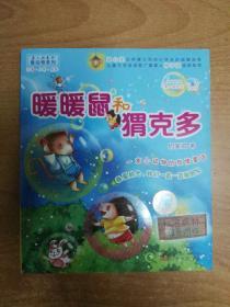 小孩童书动物系列:暖暖鼠和猬克多 (注音全彩美绘)