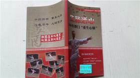 """生脉活心300年谭门""""重生心脉"""" 秋月 著 中国中医药文化传播出版社 大32"""