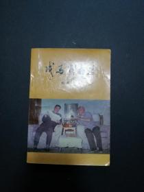 戎马战南北(杨绪亮签赠钤印)