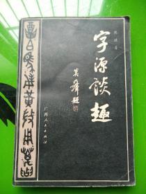 字源谈趣 0