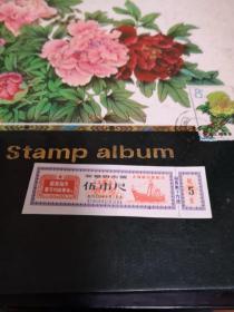 【布票】1968安徽省语录布票5尺